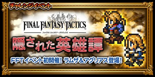 Final fantasy tactics ramza sprite