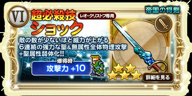 JP] FFVI General Leo Event - Final Fantasy Record Keeper